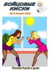 Бойцовые Киски № 8 2012