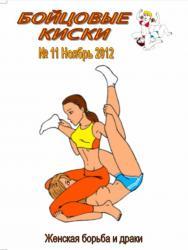 Бойцовые Киски № 11 2012