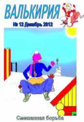 Валькирия № 12 2012