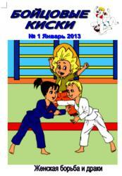 Бойцовые Киски № 1 2013