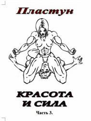 Авторский сборник Пластуна ч 3.